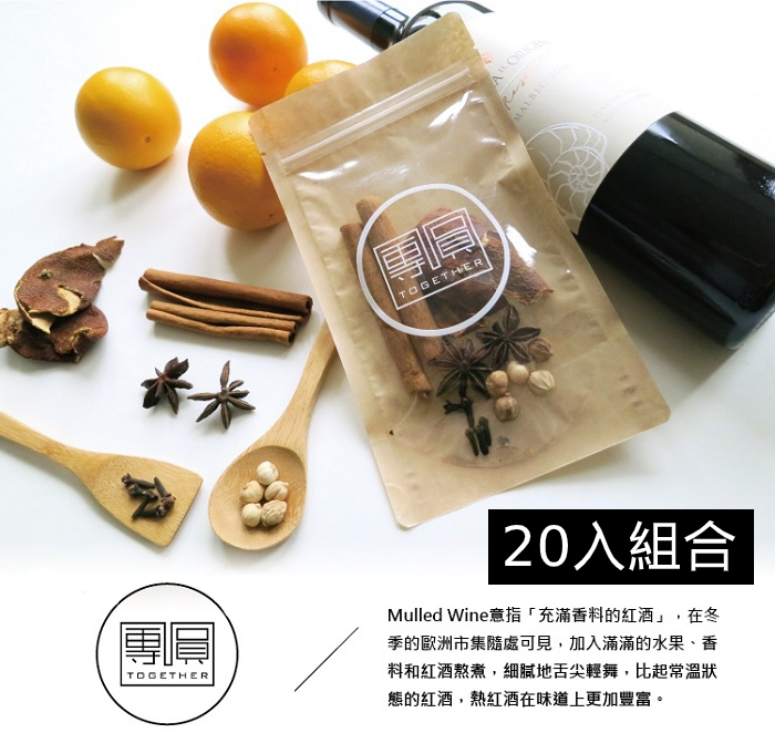 【團圓百味】微醺熱紅酒材料包20入組合