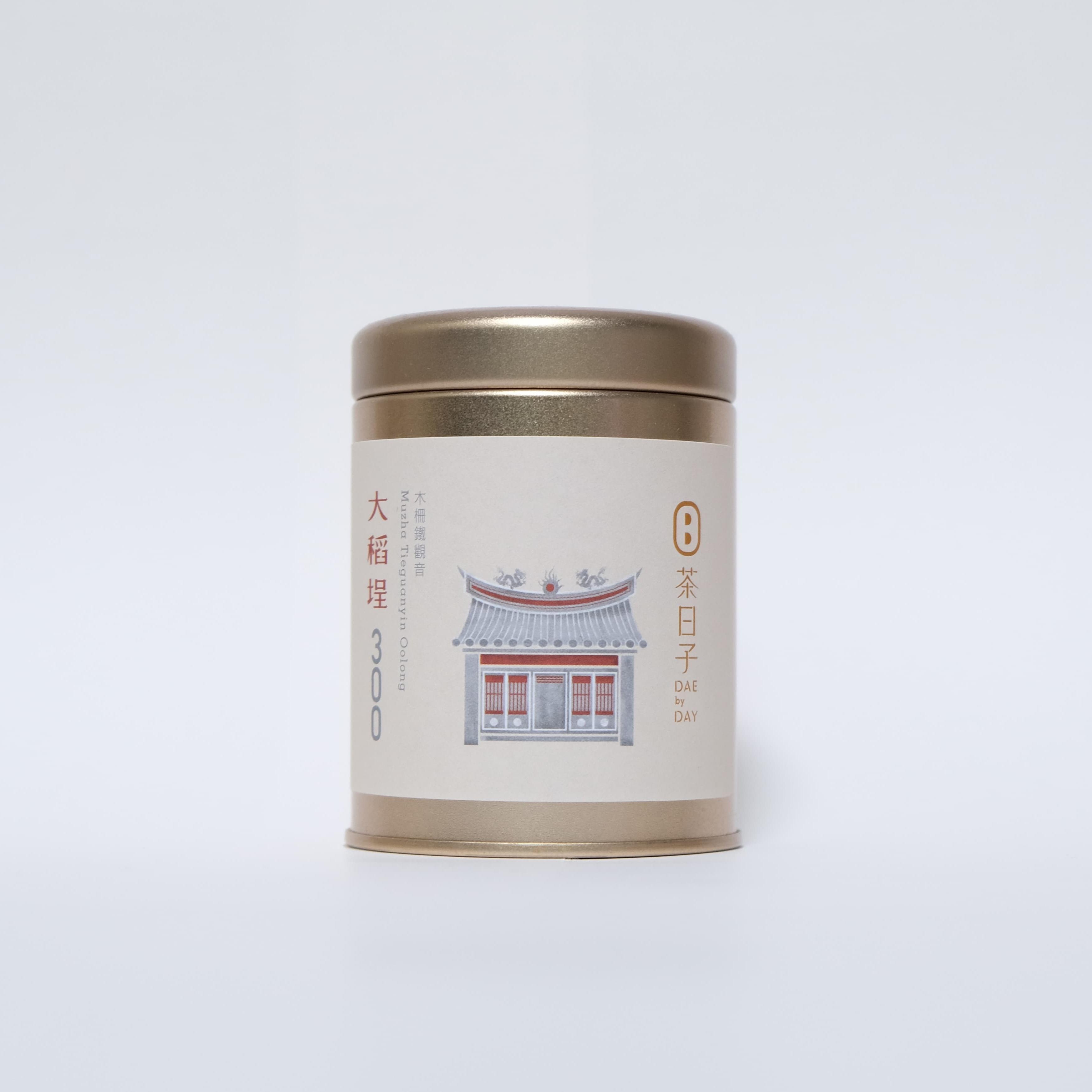 大稻埕 / 小金罐-Dae300木柵鐵觀音